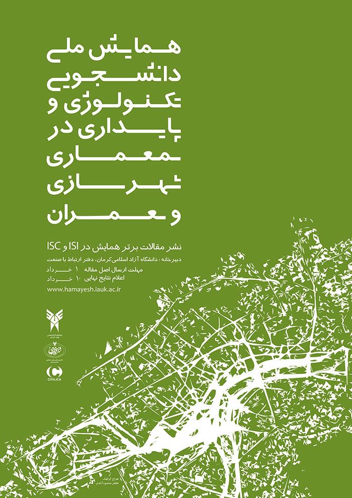 اولین همایش دانشجویی تکنولوژی و پایداری در معماری ،شهرسازی و عمراناولین همایش دانشجویی تکنولوژی و پایداری در معماری ،شهرسازی و عمران