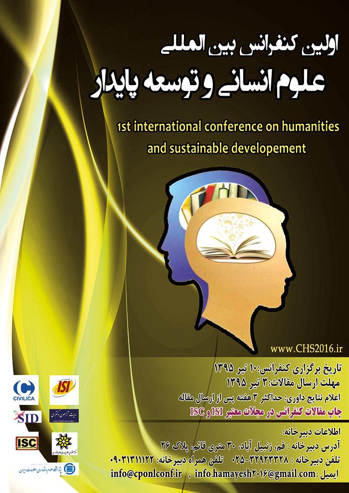 اولین کنفرانس بین المللی علوم انسانی و توسعه پایدار