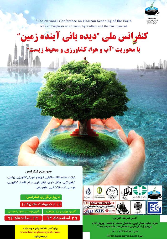 کنفرانس ملی دیده بانی آینده زمین با محوریت آب و هوا، کشاورزی و محیط زیست