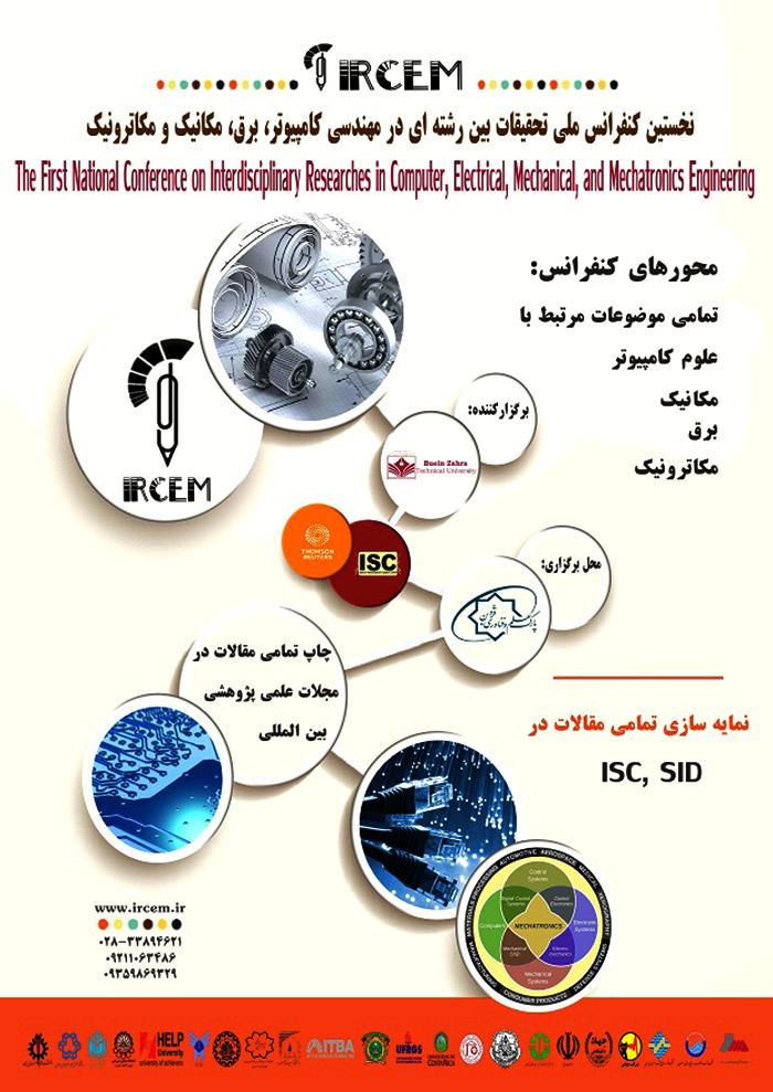 کنفرانس ملی تحقیقات بین رشته ای در مهندسی کامپیوتر،برق،مکانیک و مکاترونیک