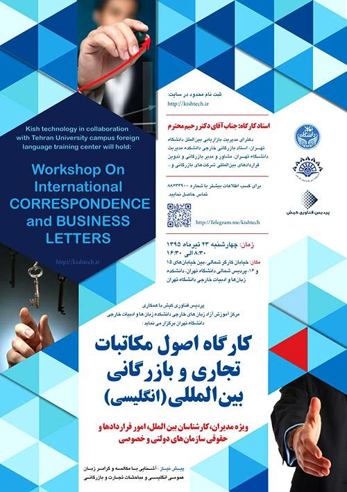 کارگاه اصول مکاتبات تجاری و بازرگانی بین المللی(انگلیسی)