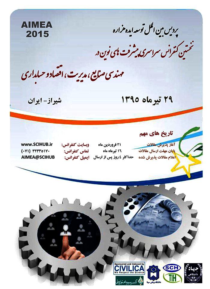 کنفرانس سراسری پیشرفتهای نوین در مهندسی صنایع، مدیریت، اقتصاد و حسابداری