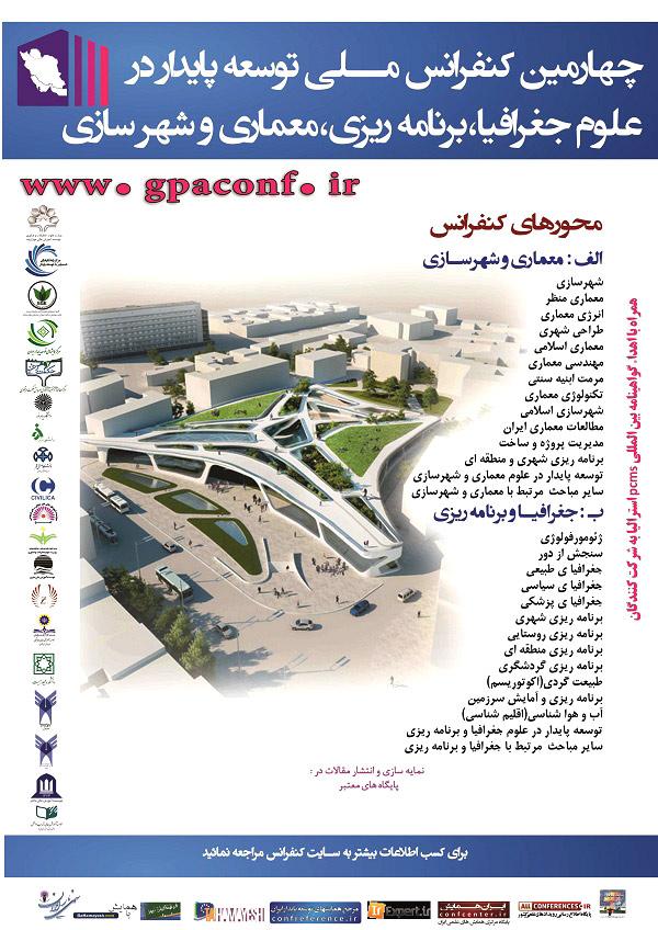 چهارمین کنفرانس توسعه پایدار در علوم جغرافیا و برنامه ریزی،معماری و شهرسازیچهارمین کنفرانس توسعه پایدار در علوم جغرافیا و برنامه ریزی،معماری و شهرسازی