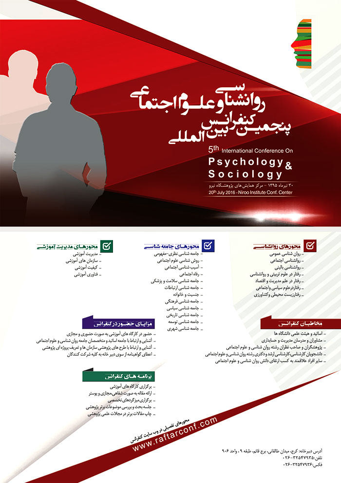 پنجمین کنفرانس بین المللی روانشناسی و علوم اجتماعیپنجمین کنفرانس بین المللی روانشناسی و علوم اجتماعی