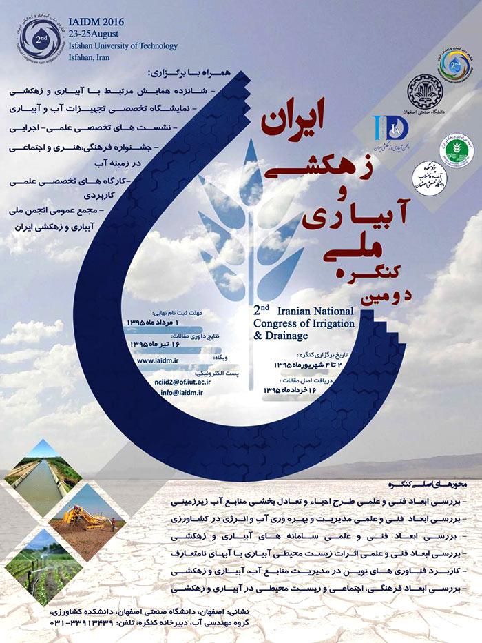 دومین کنگره ملی آبیاری و زهکشی ایران