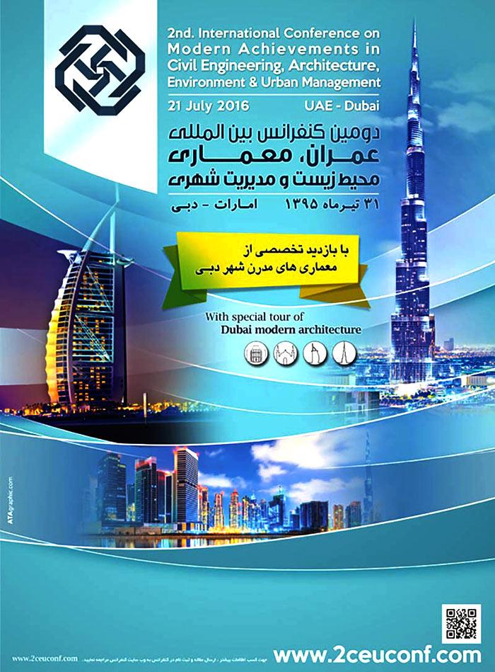 دومین کنفرانس بین المللی عمران ،معماری محیط زیست و مدیریت شهری