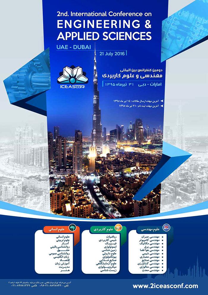 دومین کنفرانس بین المللی مهندسی و علوم کاربردی