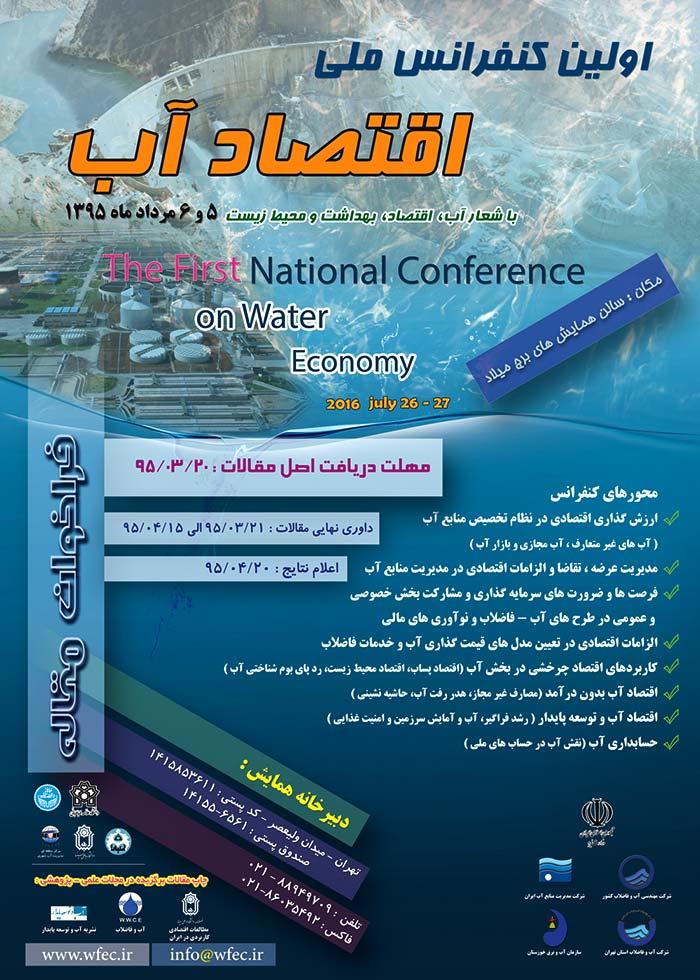 اولین کنفرانس ملی اقتصاد آب