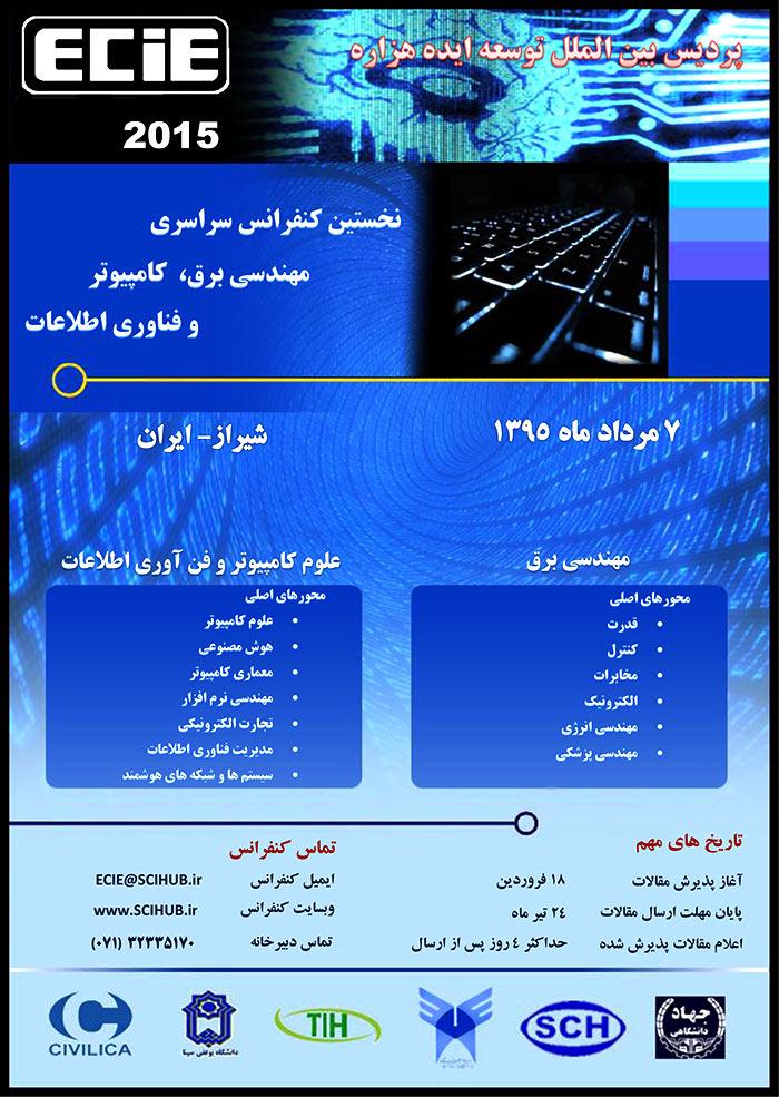 نخستین کنفرانس سراسری مهندسی برق، کامپیوتر و فناوری اطلاعات