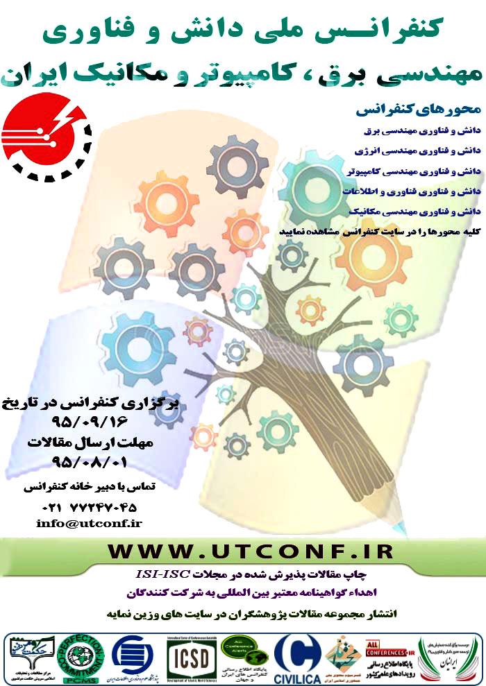 کنفرانس ملی دانش و فناوری مهندسی برق،کامپیوتر و مکانیک ایران