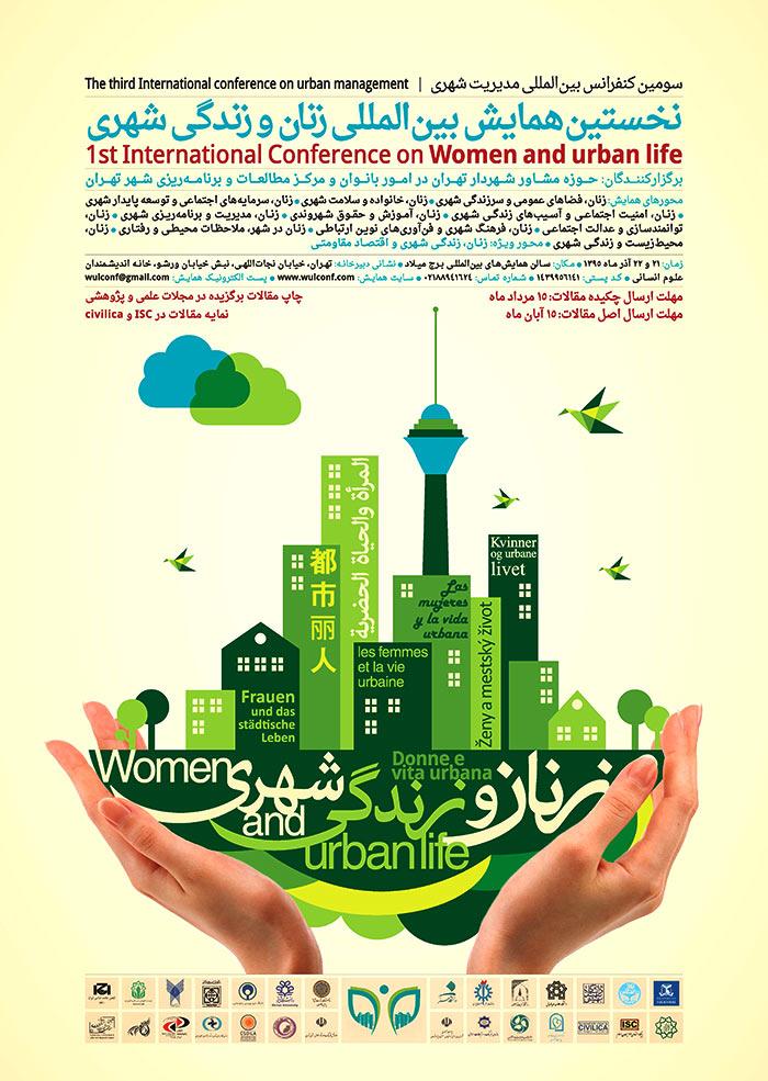 همایش بین المللی زنان و زندگی شهری