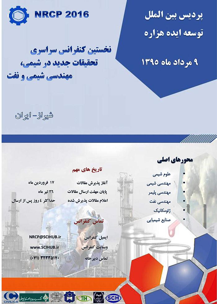 نخستین کنفرانس سراسری تحقیقات جدید در شیمی، مهندسی شیمی و نفتنخستین کنفرانس سراسری تحقیقات جدید در شیمی، مهندسی شیمی و نفت