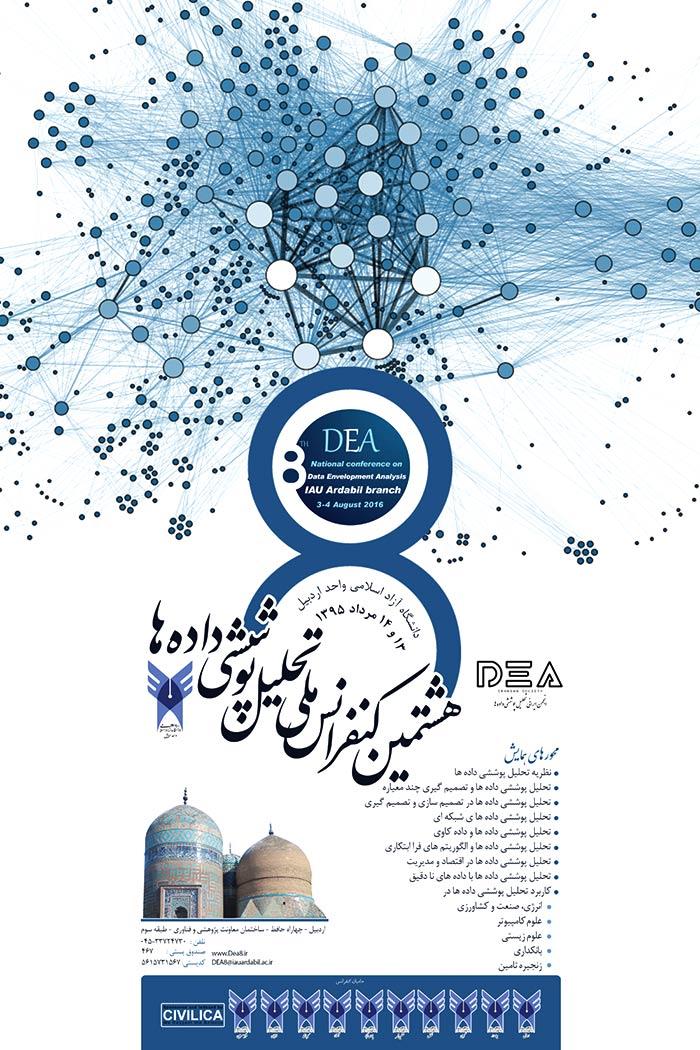 هشتمین کنفرانس ملی تحلیل پوششی داده هاهشتمین کنفرانس ملی تحلیل پوششی داده ها