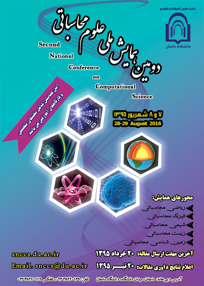 دومین همایش ملی علوم محاسباتی ایراندومین همایش ملی علوم محاسباتی ایران