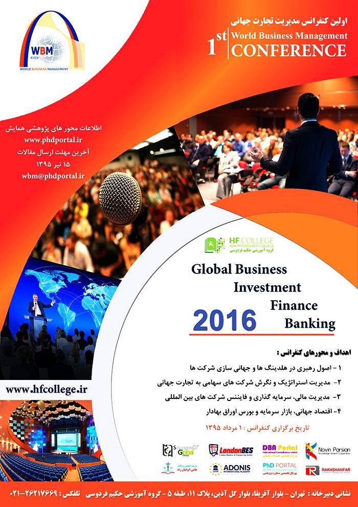 کنفرانس مدیریت تجارت جهانیکنفرانس مدیریت تجارت جهانی