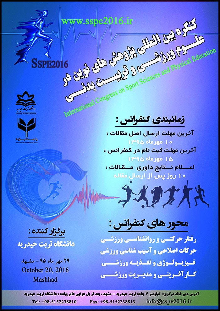 کنگره بین المللی پژوهش های نوین در علوم ورزشی و تربیت بدنی