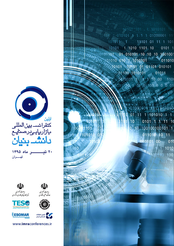 کنفرانس بین المللی بازاریابی برای صنایع دانش بنیانکنفرانس بین المللی بازاریابی برای صنایع دانش بنیان