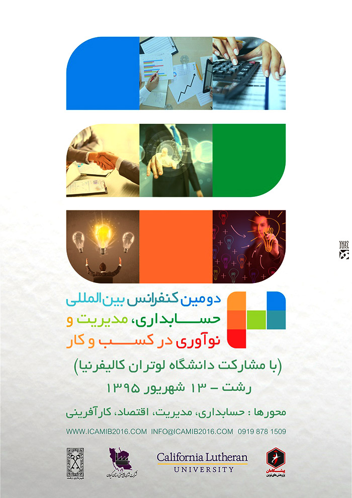 دومین کنفرانس بین المللی حسابداری، مدیریت و نوآوری در کسب و کار