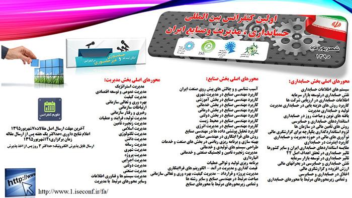اولین کنفرانس بین المللی حسابداری ، مدیریت و صنایع ایران