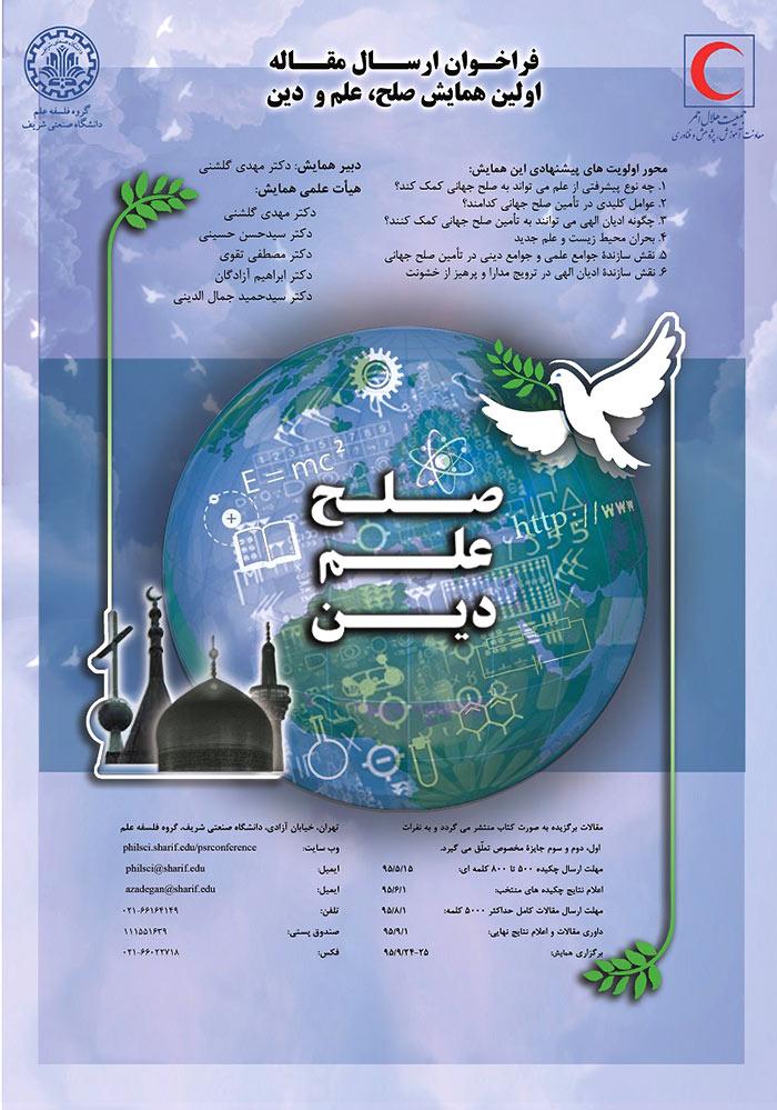 اولین همایش صلح، علم و دیناولین همایش صلح، علم و دین