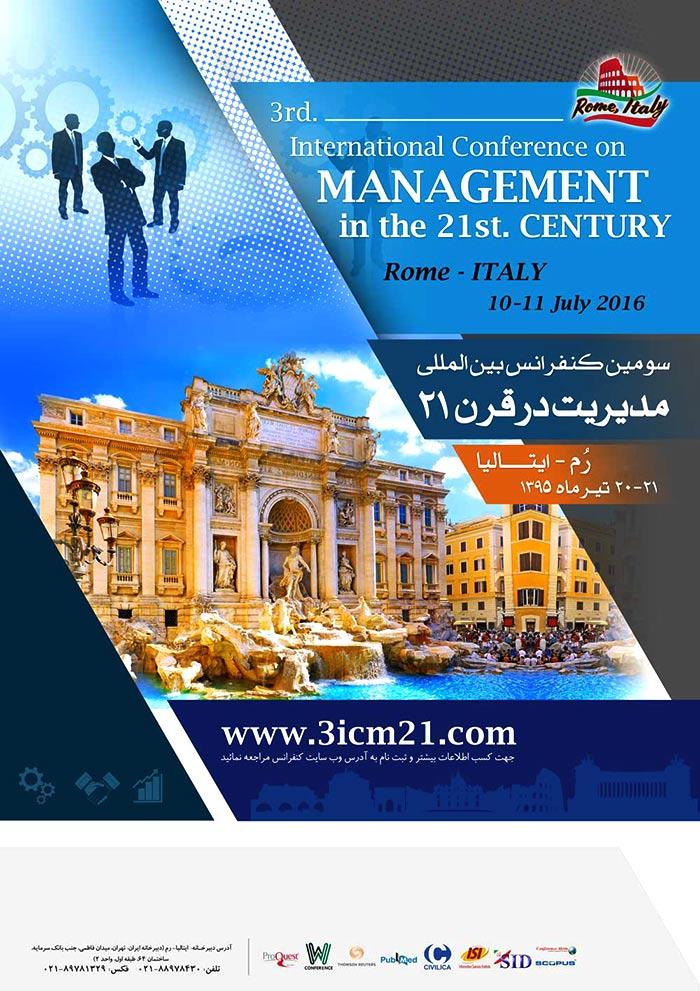 سومین کنفرانس بین المللی مدیریت در قرن ۲۱
