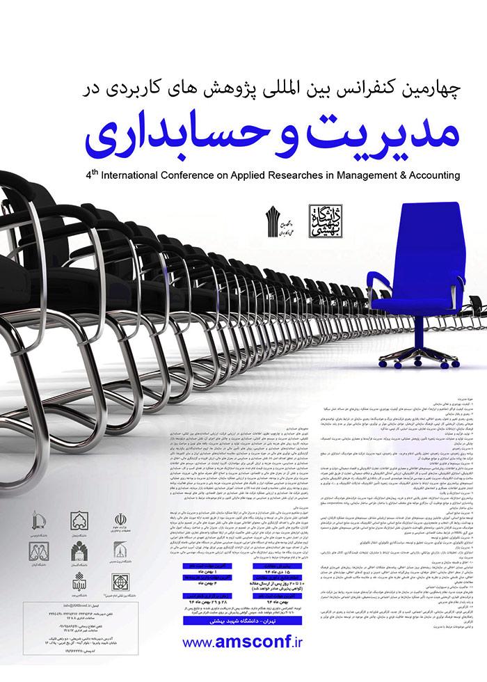 چهارمین کنفرانس پژوهشهای کاربردی در مدیریت و حسابداری
