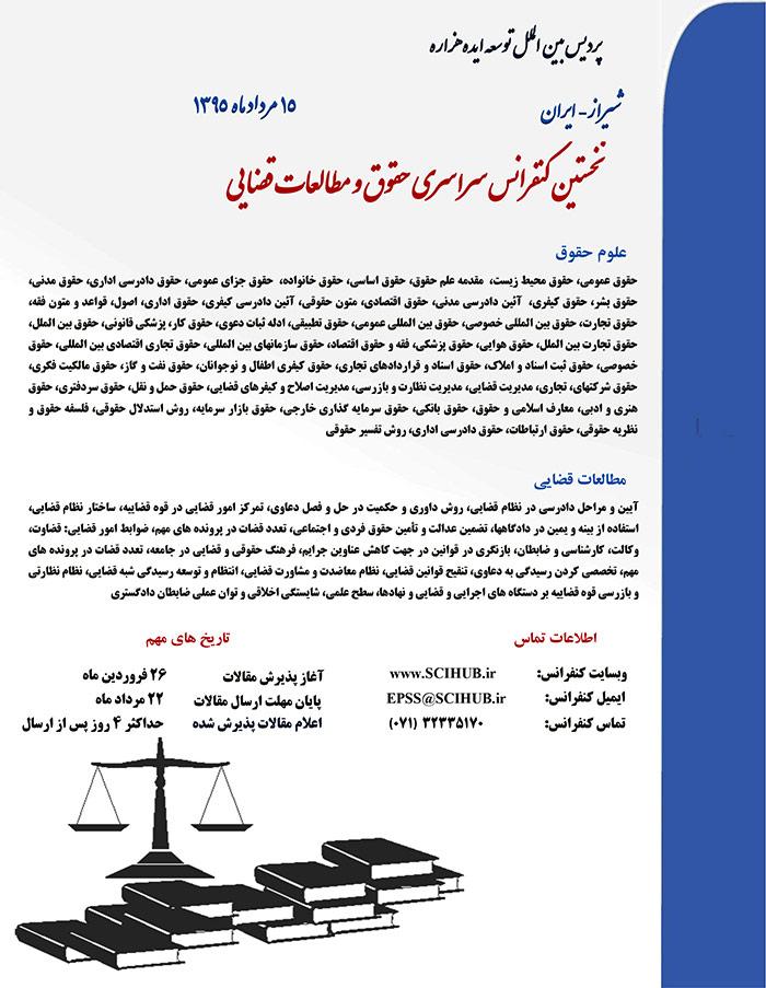 نخستین کنفرانس سراسری حقوق و مطالعات قضایی