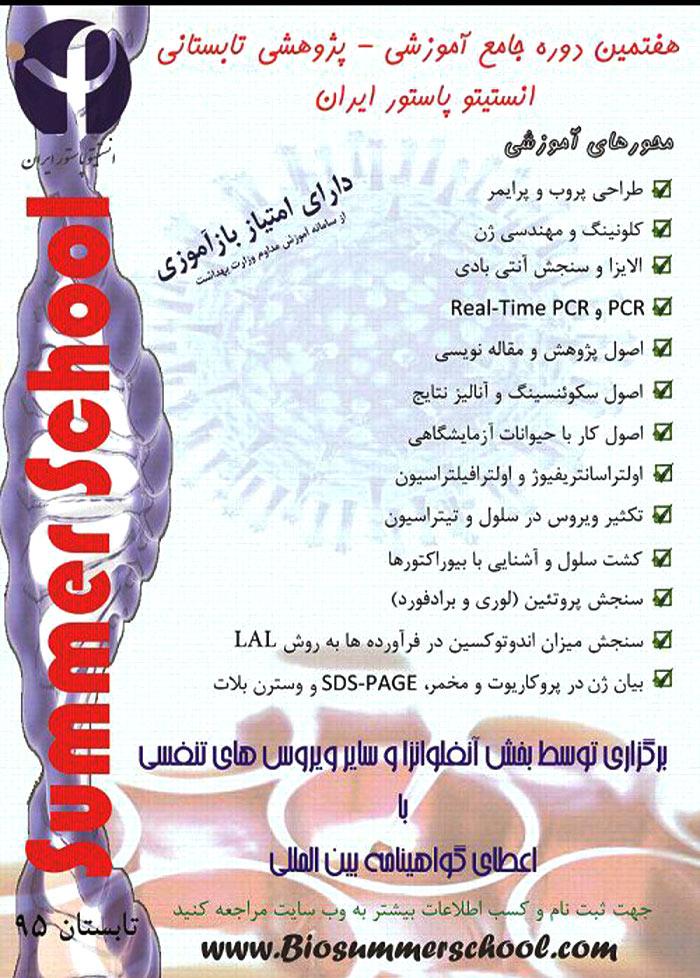 مدرسه تابستانی انستیتو پاستور ایران