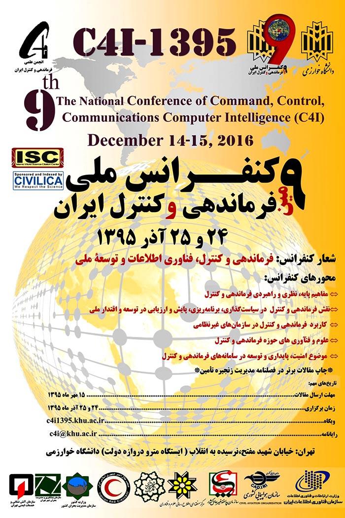 نهمین کنفرانس ملی فرماندهی و کنترل ایران