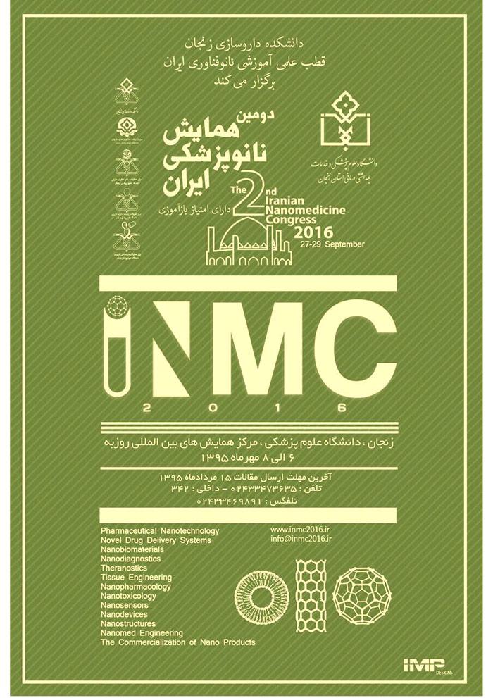 دومین همایش نانو پزشکی ایران