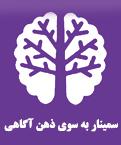 سمینار به سوی ذهن آگاهیسمینار به سوی ذهن آگاهی