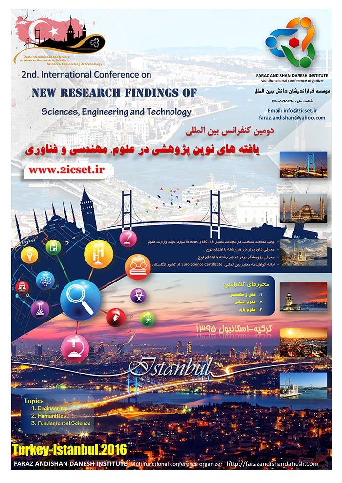 دومین کنفرانس بین المللی یافته های نوین پژوهشی در علوم،مهندسی و فناوری