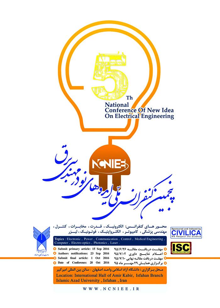 پنجمین کنفرانس ملی ایده های نو در مهندسی برق