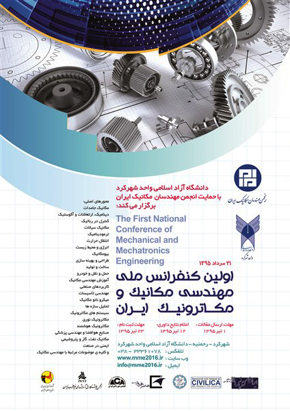 اولین کنفرانس ملی مهندسی مکانیک و مکاترونیک ایران