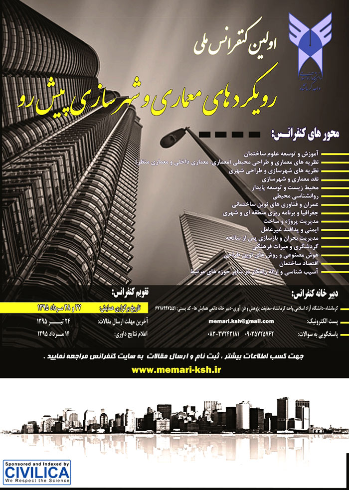 اولین کنفرانس ملی رویکردهای معماری و شهرسازی پیش رو