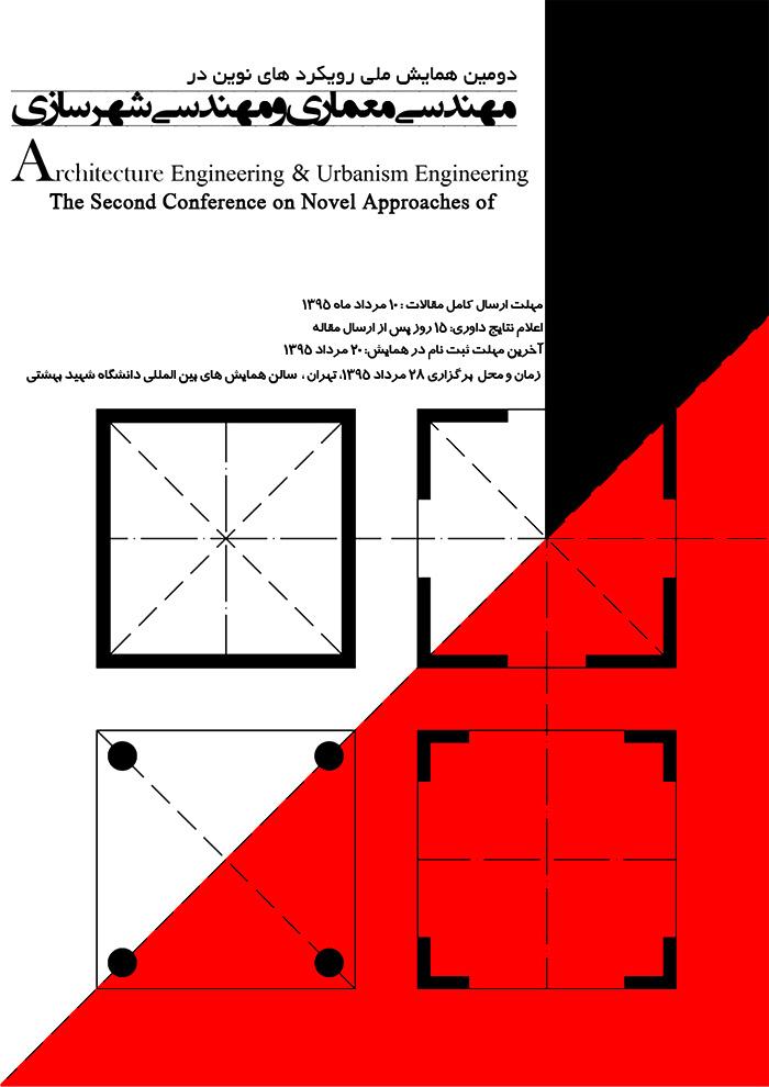 دومین همایش ملی رویکردهای نوین در مهندسی معماری و مهندسی شهرسازی