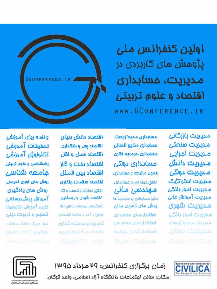 کنفرانس ملی پژوهش های کاربردی در مدیریت، اقتصاد،حسابداری و علوم تربیتی