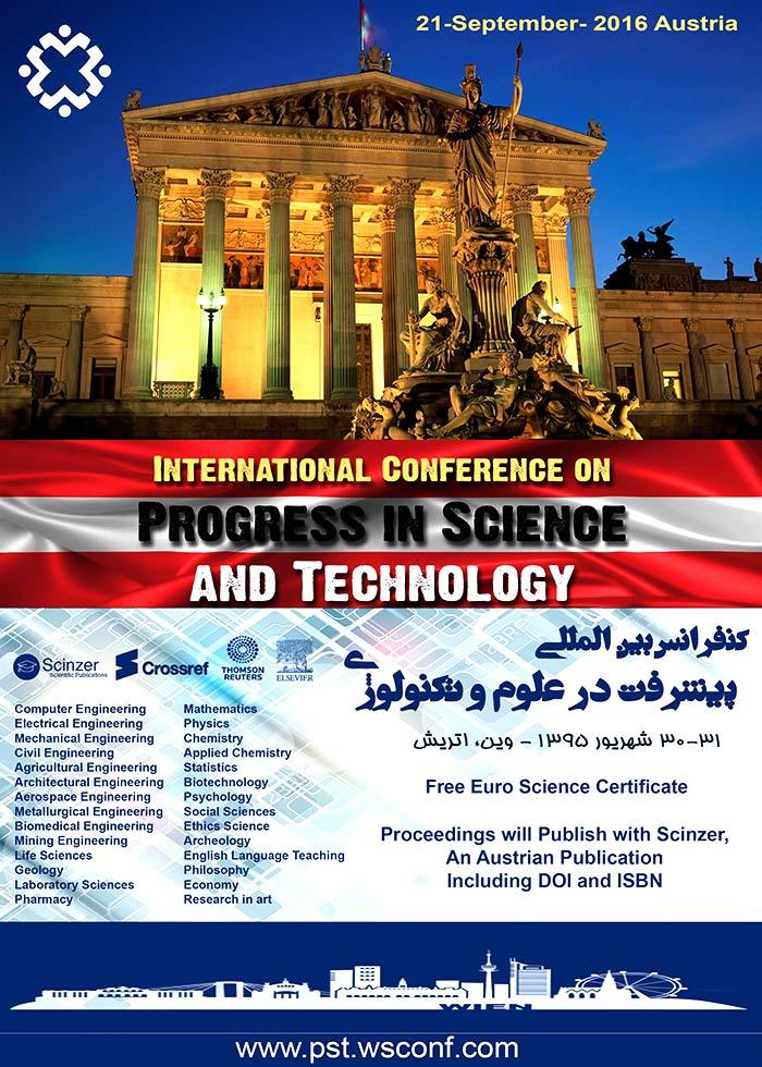 کنفرانس بین المللی پیشرفت در علوم و تکنولوژی