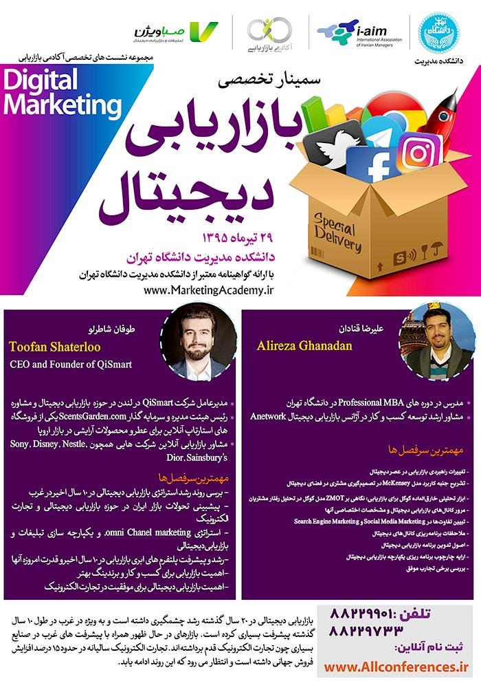 سمینار تخصصی بازاریابی دیجیتال