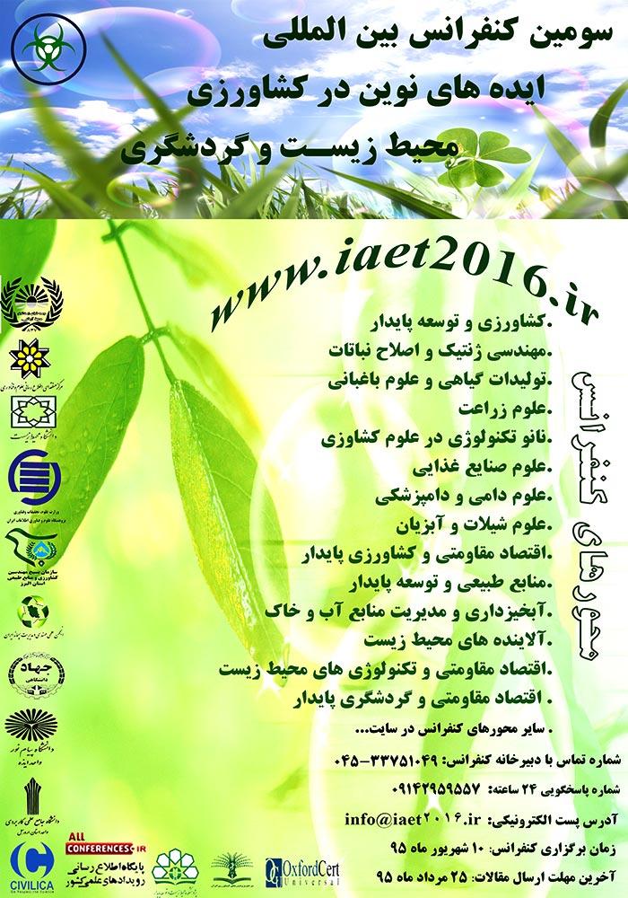 سومین کنفرانس بین المللی ایده های نوین در کشاورزی، محیط زیست و گردشگری