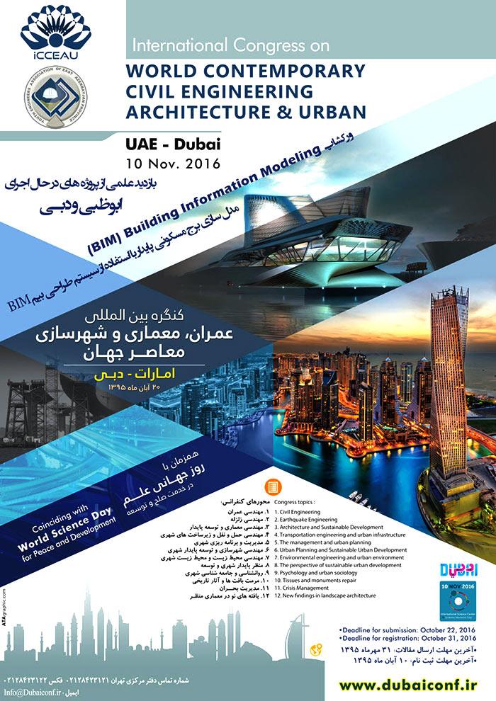 کنگره بین المللی عمران  معماری و شهرسازی معاصر جهان