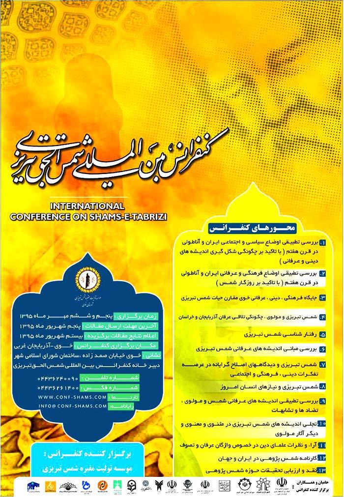 کنفرانس بین المللی شمس الحق تبریزی
