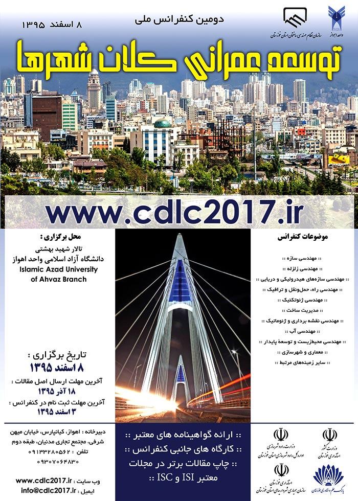 دومین کنفرانس ملی توسعه عمرانی کلان شهرها