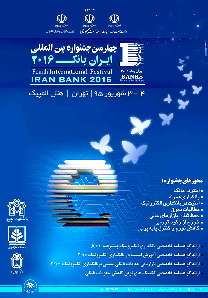 چهارمین جشنواره بین المللی ایران بانک ۲۰۱۶چهارمین جشنواره بین المللی ایران بانک ۲۰۱۶