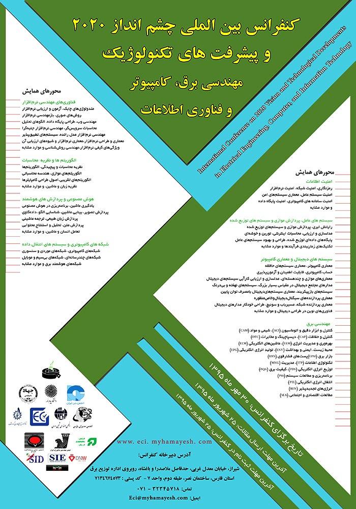 كنفرانس بین المللی چشم انداز ۲۰۲۰ و پيشرفت های تكنولوژيک ( مهندسی برق،كامپيوتر و فناوری اطلاعات)