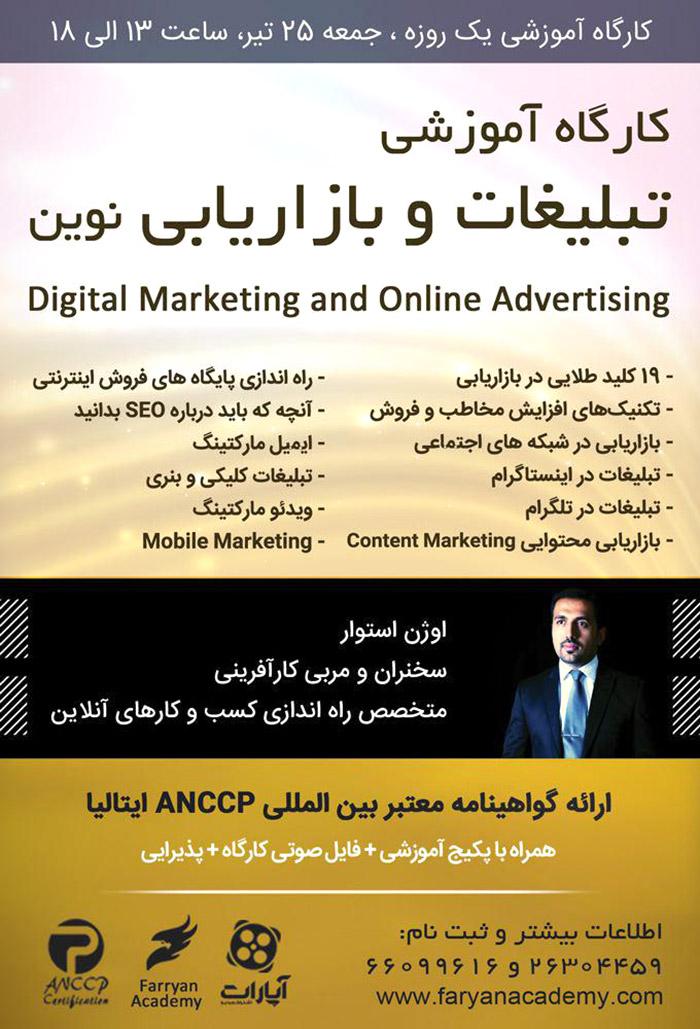 کارگاه تبلیغات و بازاریابی نوین