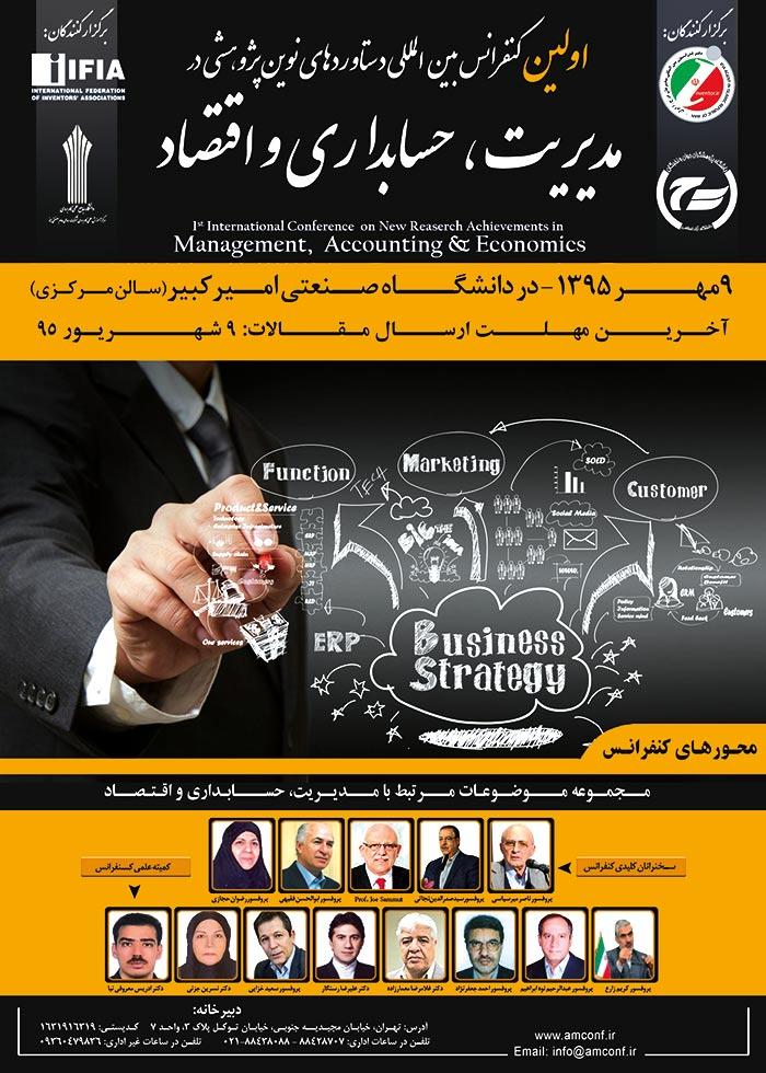 کنفرانس بین المللی دستاوردهای نوین پژوهشی در مدیریت، حسابداری و اقتصاد