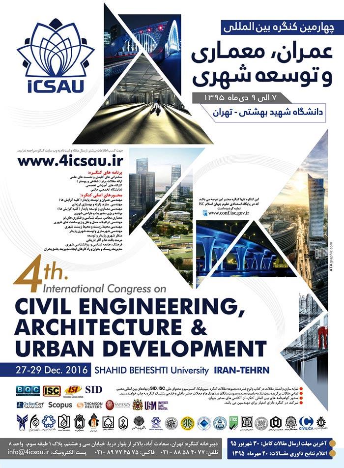 چهارمین کنگره بین المللی عمران، معماری و توسعه شهریچهارمین کنگره بین المللی عمران، معماری و توسعه شهری