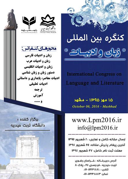 کنگره بین المللی زبان و ادبیاتکنگره بین المللی زبان و ادبیات