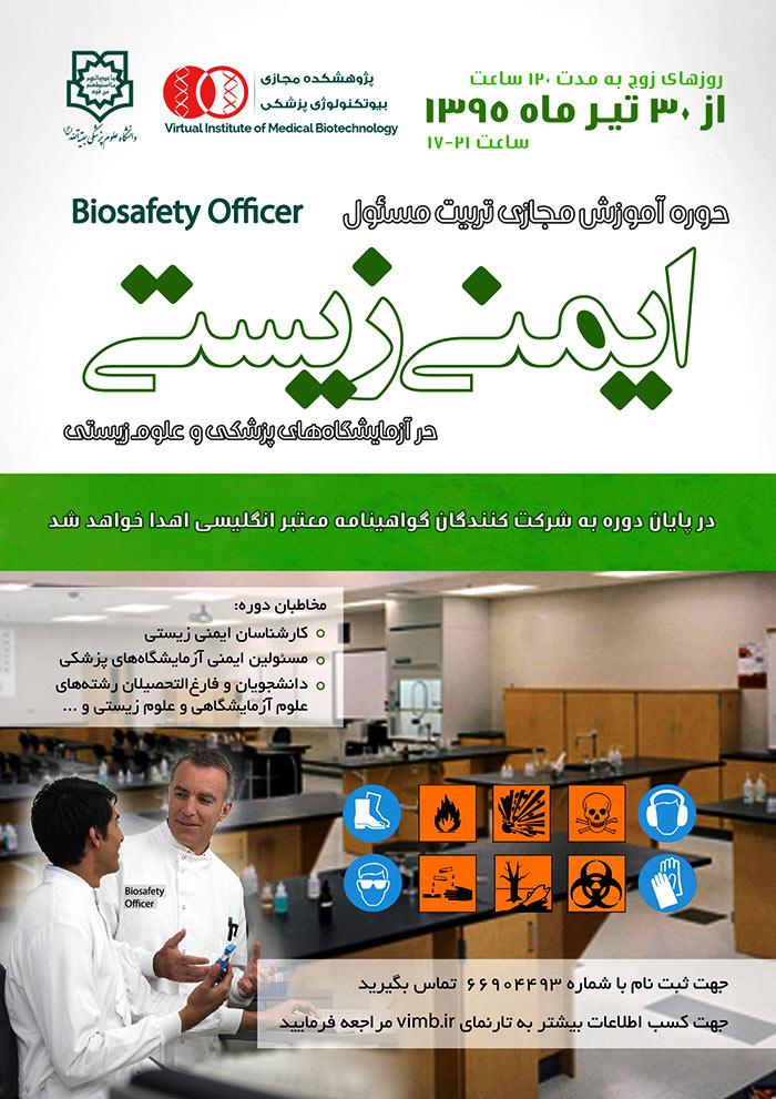 اولین دوره آموزش مجازی تربیت مسئول ایمنی زیستی در آزمایشگاه های پزشکی و علوم زیستی در ایراناولین دوره آموزش مجازی تربیت مسئول ایمنی زیستی در آزمایشگاه های پزشکی و علوم زیستی در ایران
